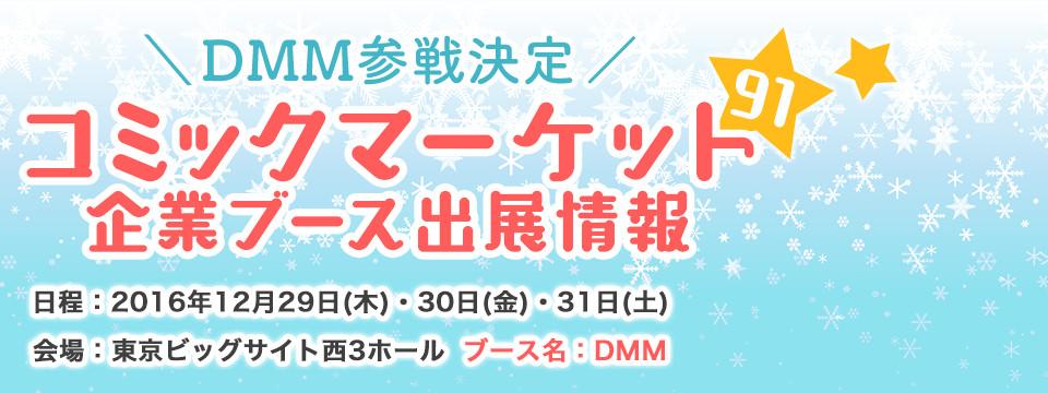 DMM参戦決定!コミックマーケット91企業ブース出店情報