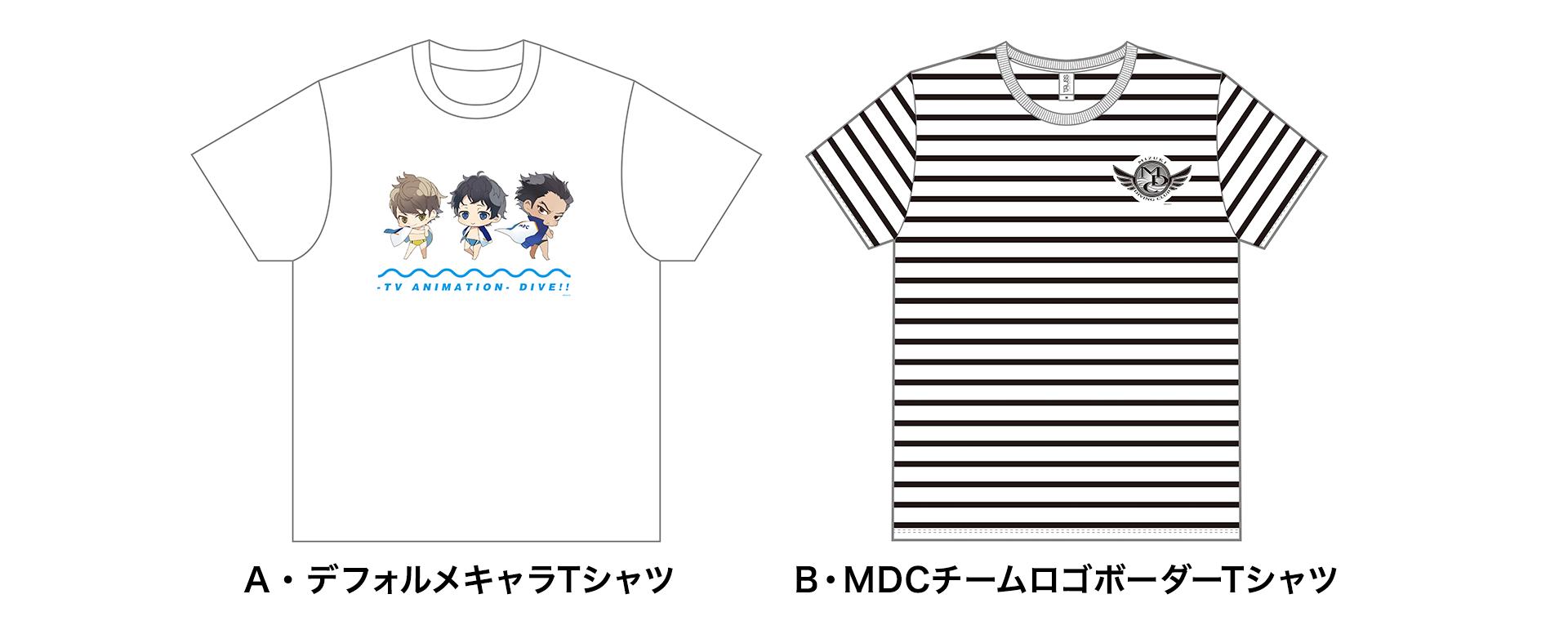 デフォルメキャラTシャツとMDCチームロゴボーダーTシャツのサンプル画像