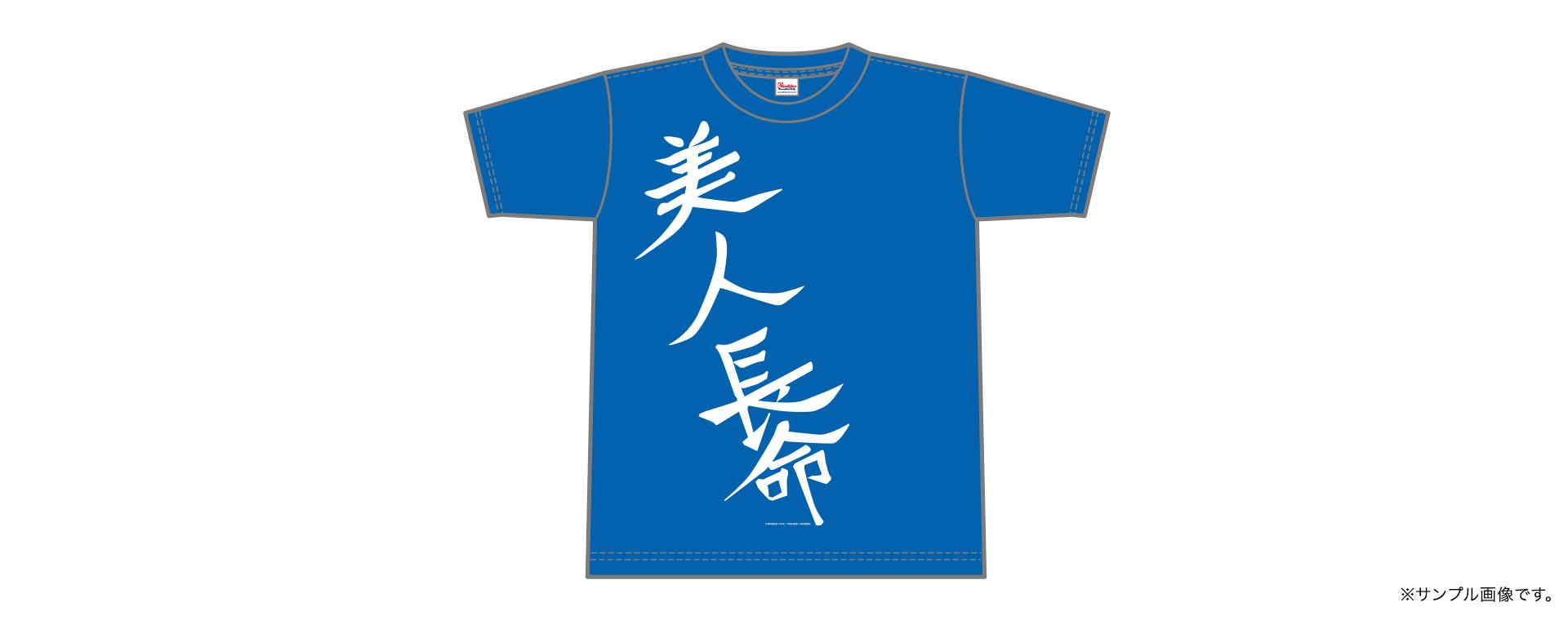 弁天「美人長命」Tシャツのサンプル画像