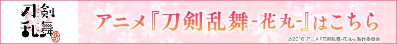 アニメ「刀剣乱舞-花丸-」はこちら