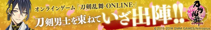 オンラインゲーム「刀剣乱舞-ONLINE-」刀剣男士を束ねていざ出陣!!