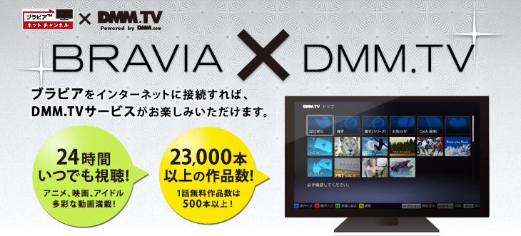 ブラビアをインターネットに接続すれば、DMM.TVサービスがお楽しみいただけます。