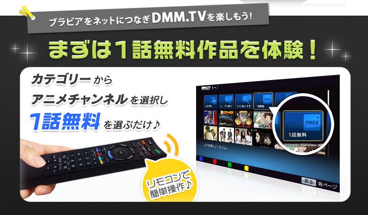 ブラビアをネットにつなぎDMM.TVを楽しもう!まずは1話無料作品を体験!