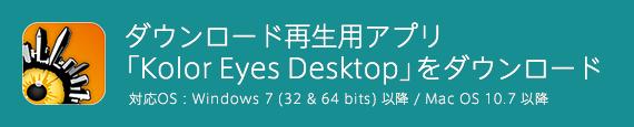 ダウンロード再生用アプリ「Kolor Eyes Desktop」をダウンロード