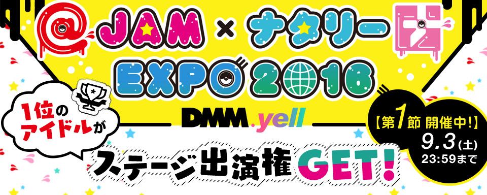 @JAM×ナタリーEXPO 2016 にDMM.yellから4組のアイドルが出演できる!!