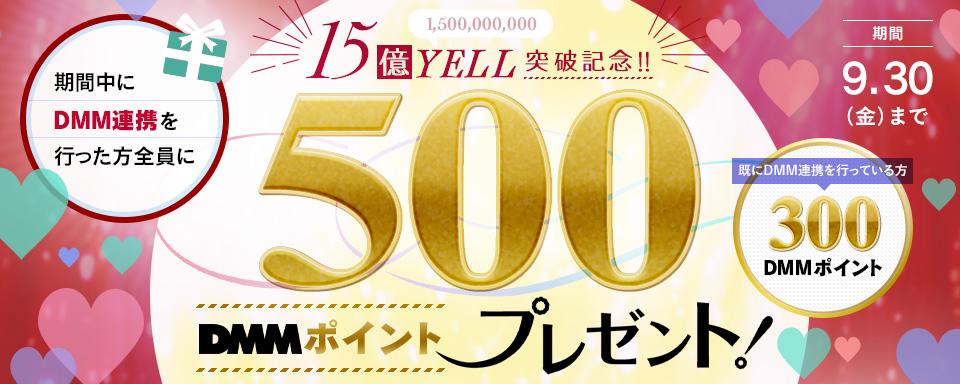 15億YELL突破記念!!DMM.yell DMMポイントプレゼントキャンペーン!