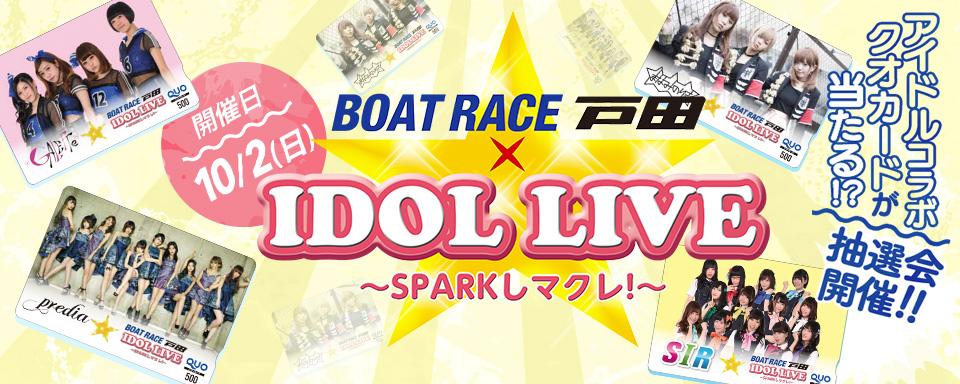 第2弾 10月2日開催!ボートレース戸田 IDOL LIVE SPARK しマクレ!