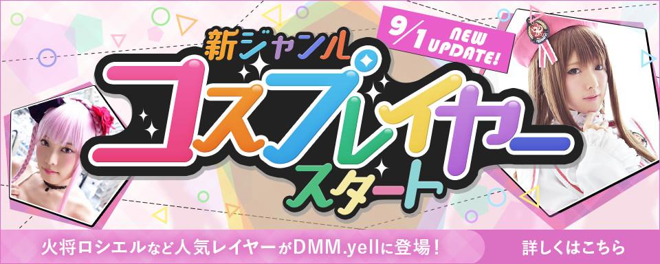 9月1日(thu)NEW UP DATE!! 新ジャンル「コスプレイヤー」スタート