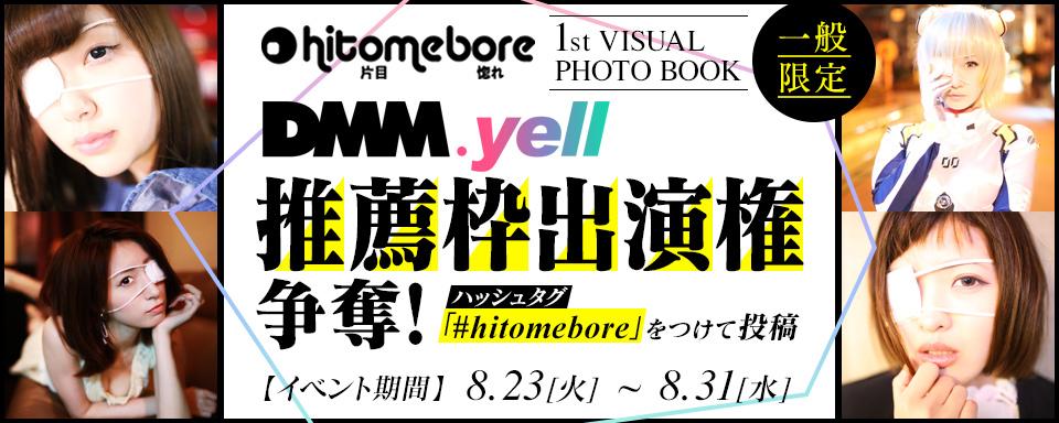 『片目惚れ-hitomebore- 1st VIDUAL PHOTO BOOK』DMM.yell推薦枠出演権争奪!