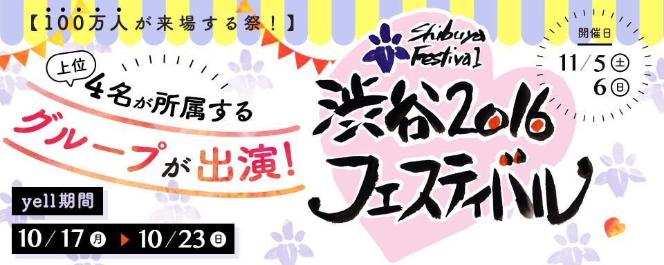 100万人が来場!ふるさと渋谷フェスティバル2016に出演できる!