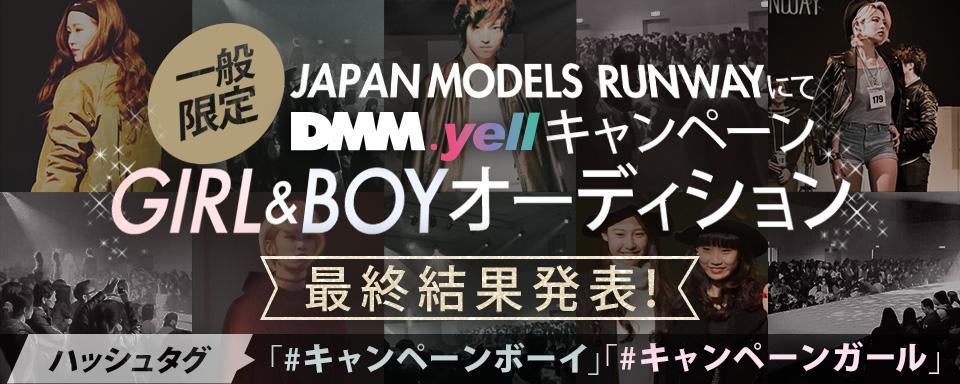 【一般限定】DMM.yellキャンペーンGIRL&BOYオーディション in JAPAN MODELS@大阪ステラホール 最終結果発表!