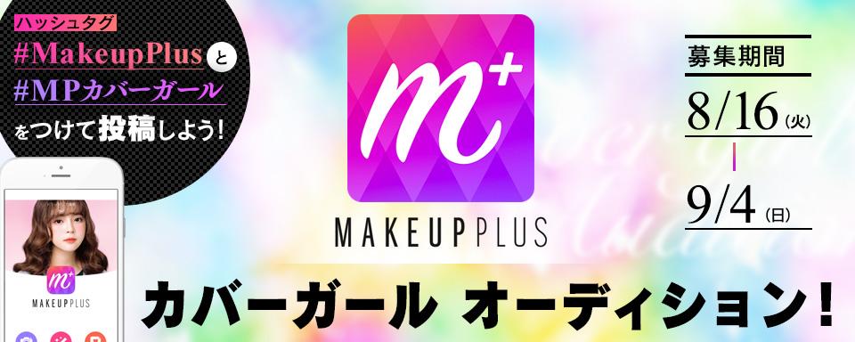 大人気写真アプリ「MakeupPlus」のカバーガールになろう!カバーガールオーディション
