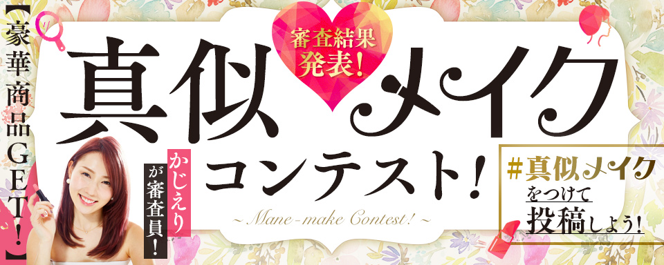 グランプリは商品券2万円分!真似メイクコンテスト!審査結果発表!