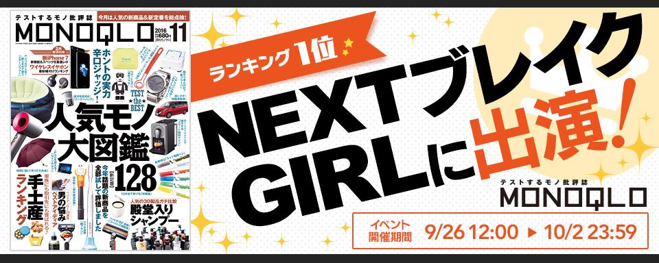 テストするモノ批評誌「MONOQLO」の「NEXTブレイクGIRL」特集ページにアイドルが登場する!