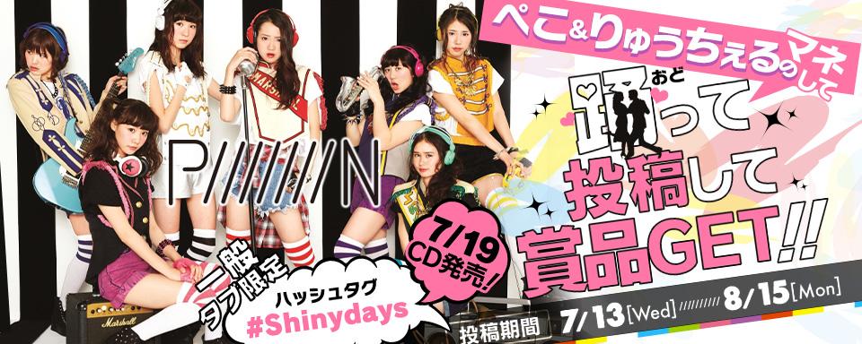 PiiiiiiiNの新曲「Shiny days」をぺこ&りゅうちぇるのマネして一緒に踊って賞品をゲットしよう!