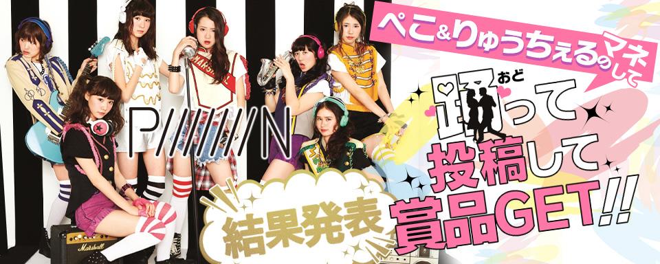 PiiiiiiiNの新曲「Shiny days」をぺこ&りゅうちぇるのマネして一緒に踊って賞品をゲットしよう!審査結果発表!