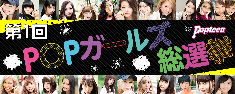 第1回POPガールズ総選挙 presented by Popteen