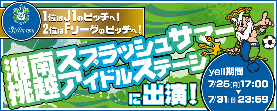 サッカーJ1湘南ベルマーレ「湘南スプラッシュサマー 挑越アイドルステージ」に出演!J1のピッチにアイドルが登場する!