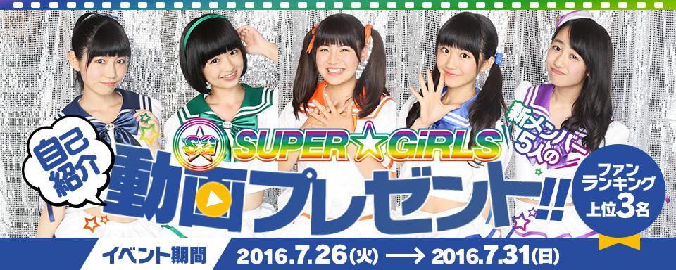 SUPER☆GiRLS 新メンバー自己紹介メッセージ動画を期間内ファンランキング上位3名のファンにプレゼントします!