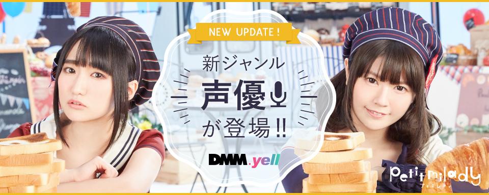 「DMM.yell」に新たなジャンル『声優』が登場!