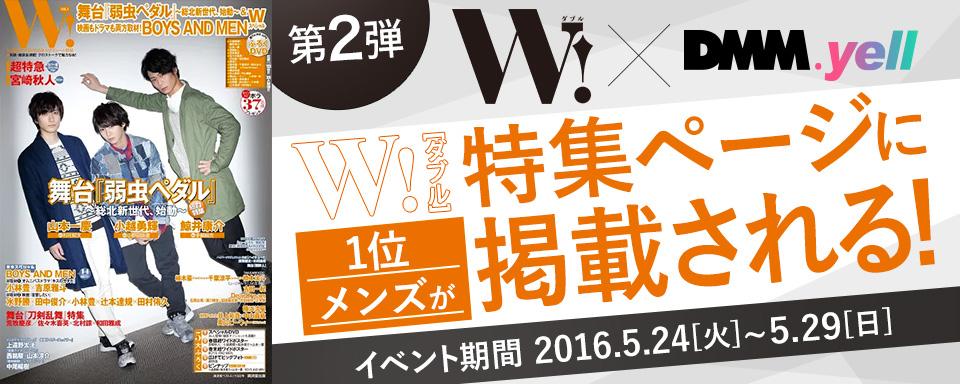 【メンズ】第二回 雑誌「W!」コラボ企画!特集グラビアページを飾るのは誰だ!