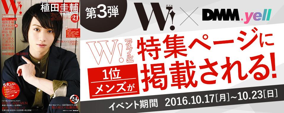 第3弾!新しい時代をリードする俳優、旬のアーティストのインタビューと撮り下ろしフォトによるMagazine「W!」コラボ企画!
