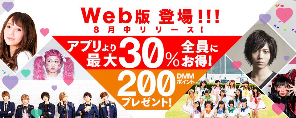 8月上旬WEB版DMM.yellついにリリース決定!