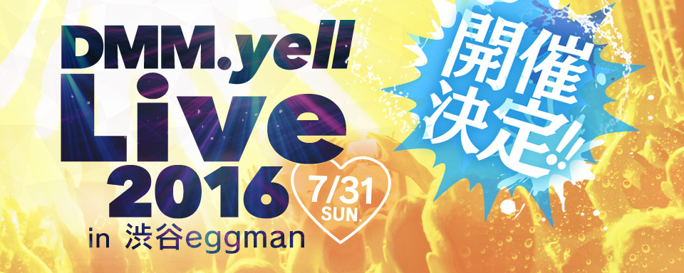 DMM.yell Live 2016 in 渋谷eggman開催!