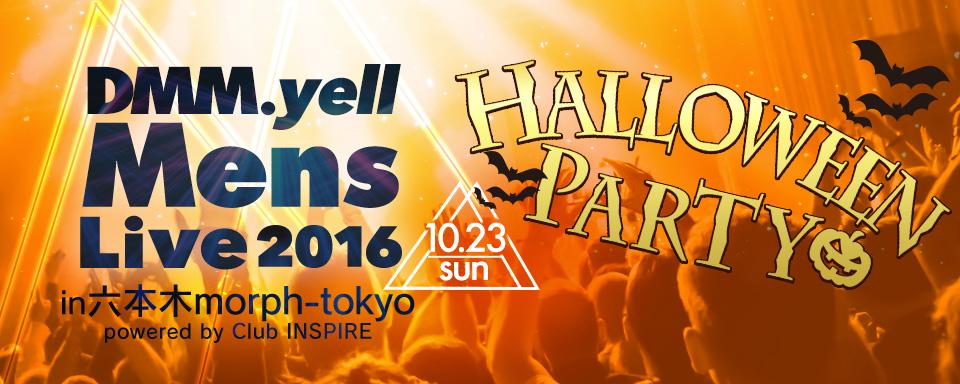10月23日開催!DMM.yell Mens Live 2016 HALLOWEEN PARTY powered by Club INSPIRE