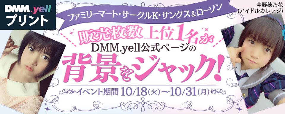 DMM.yellプリント合同企画 ファミリーマート・サークルK・サンクスとローソンで1位になるとDMM.yell公式ページの背景をジャックできる!!- DMM.yell