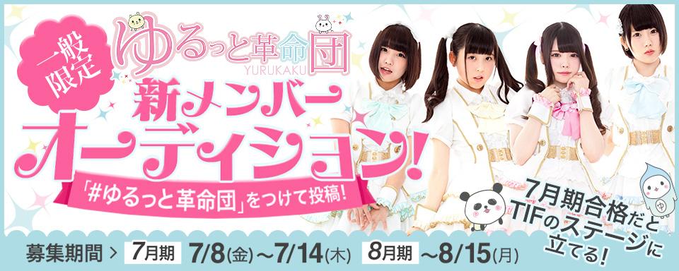 ゆるっとした雰囲気の王道アイドル「ゆるっと革命団」の新メンバーオーディション開催!