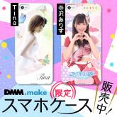 DMM.yellに参加しているアイドルの限定スマホケース販売中!