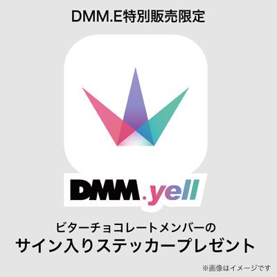 DMM.E特別販売限定 ビターチョコレートメンバーのサイン入りステッカープレゼント