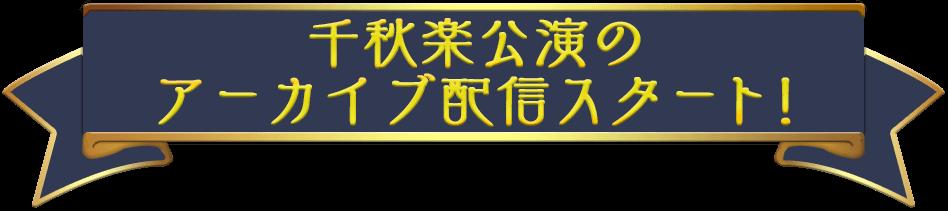 公演アーカイブ配信詳細決定!予約販売スタート!!