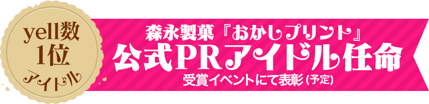 yell数1位アイドル 森永製菓『おかしプリント』公式PRアイドル任命 受賞イベントにて表彰(予定)