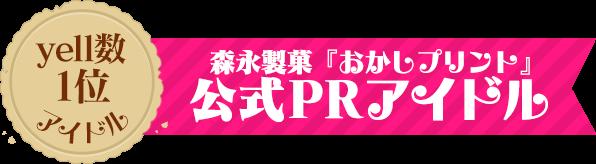 yell数1位アイドル 森永製菓『おかしプリント』 公式PRアイドル