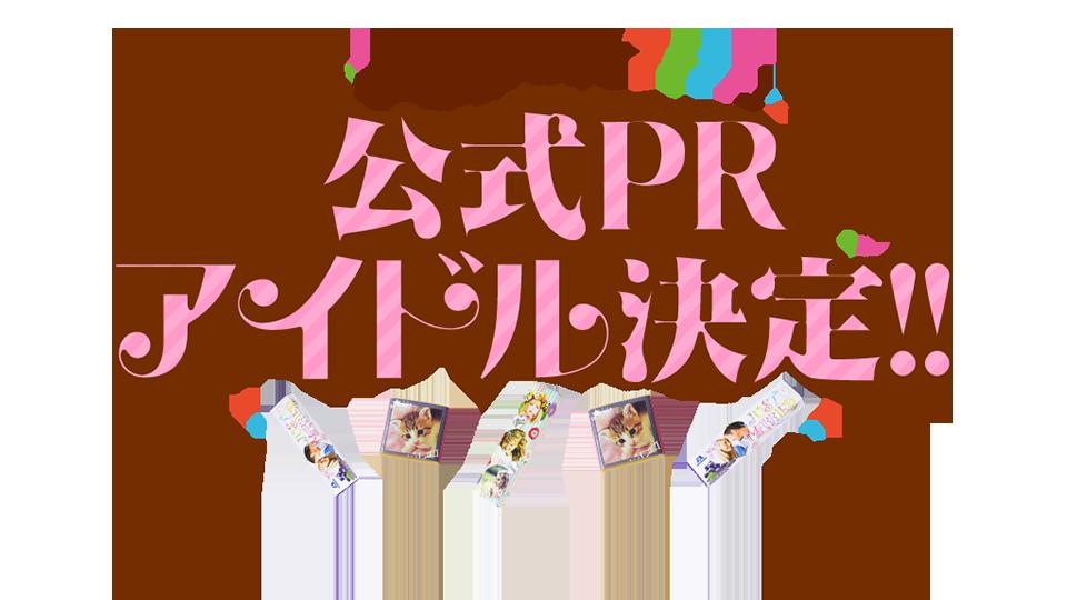 森永製菓『おかしプリント』公式PRアイドル決定!!