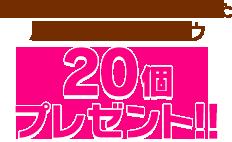 受賞アイドルがデザインされたハイデザインチュウ20個プレゼント