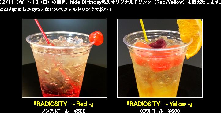 12/11(金)~13(日)の期間、hide Birthday特別オリジナルドリンク(Red/Yellow)を販売致します。この期間にしか味わえないスペシャルドリンクで乾杯!