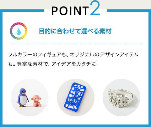 POINT2 目的に合わせて選べる素材