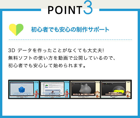 POINT3 初心者でも安心の制作サポート