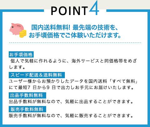 POINT4 国内送料無料!最先端の技術を、お手頃価格でご体験いただけます。