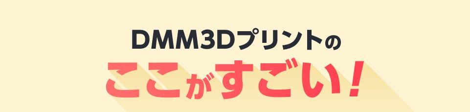 DMM 3Dプリントのここがすごい!