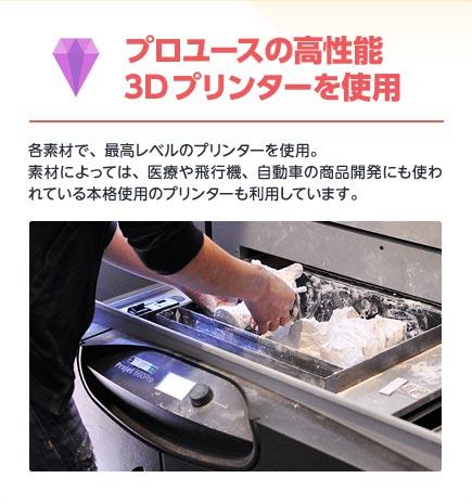 プロユースの高性能3Dプリンターを使用