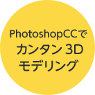 PhotoshopCCでカンタン3Dモデリング