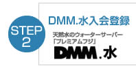 STEP2 DMM.水入会登録