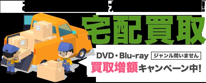 ご自宅から送るだけ!年中無休で受付!宅配買取!本・CD/DVD/Bluray・ゲーム 送料無料で高価買取!