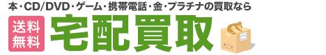 本・CD/DVD・ゲーム・携帯電話・金・プラチナの買取ならDMM宅配買取