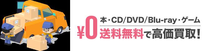 本・CD/DVD/Bluray・ゲーム 送料無料で高価買取!