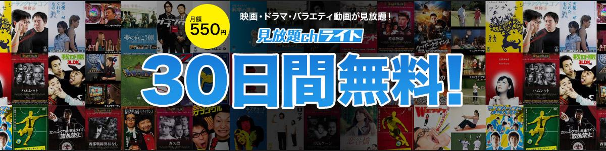 総コンテンツ数2000!月額540円(税込)で動画が見放題!